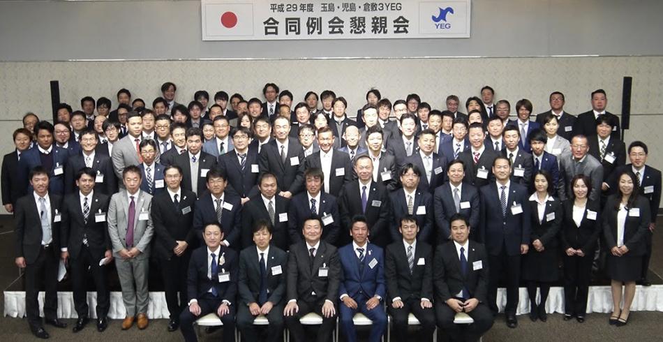玉島・児島・倉敷3YEG合同例会2017
