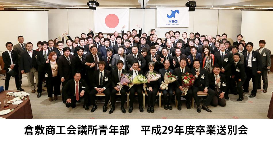 平成29年度卒業送別会