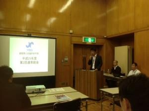 第二回通常総会、司会は総務委員会、藤南委員長