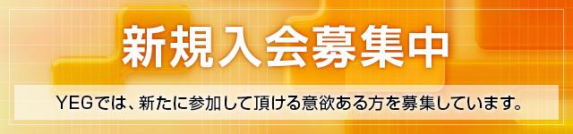 入会申込書 PDF