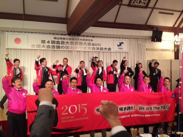 岡山大会PR (1)