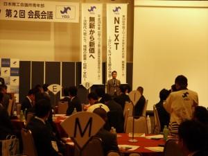 中国ブロック会長会議