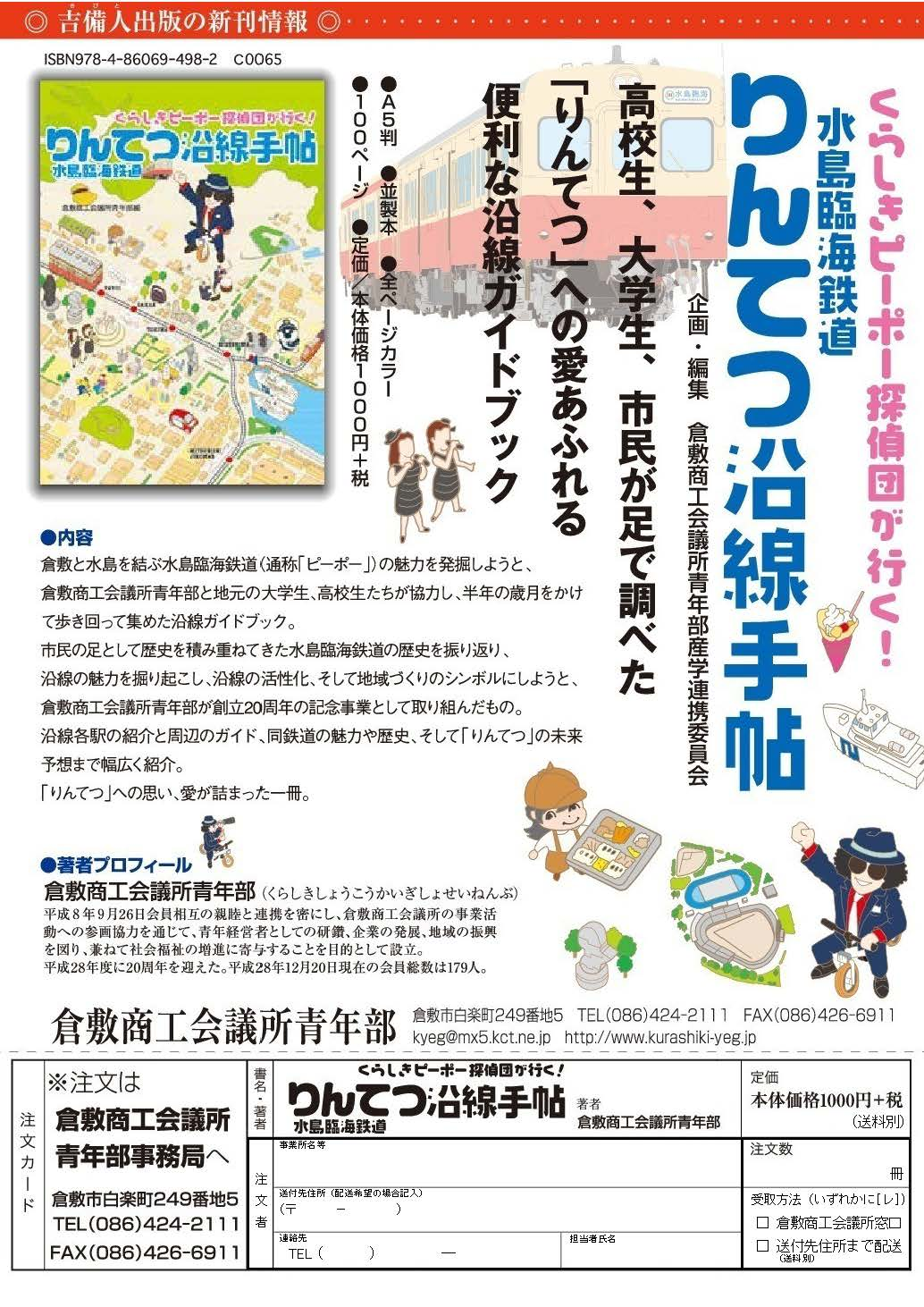 【web用】沿線手帖チラシ(修正版)