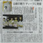 りんてつ沿線手帖_朝日新聞記事1