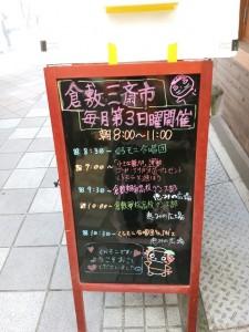 20180520%205月三斎市_180521_0026