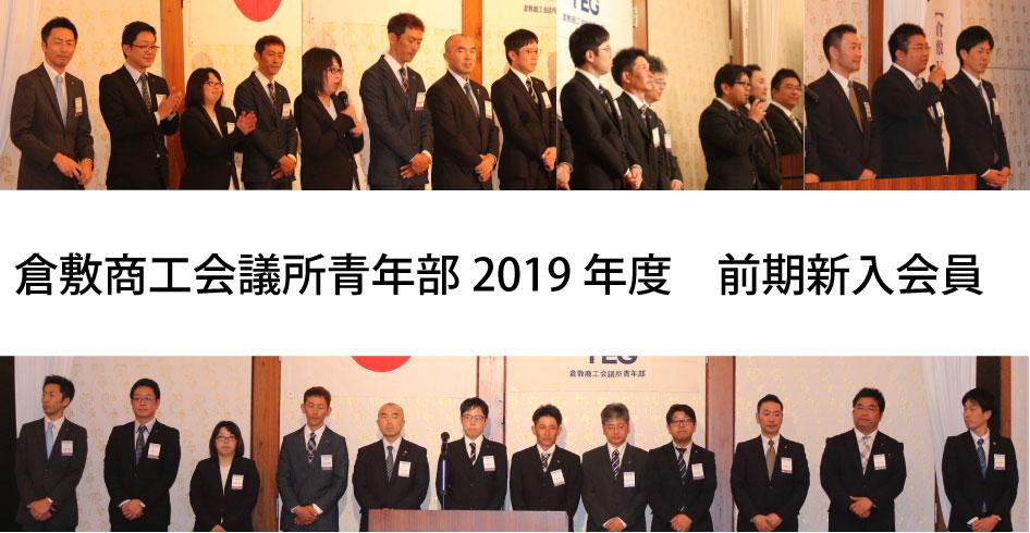 2019年度前期新入会員